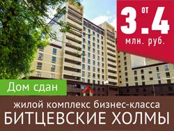 Жилой комплекс «Битцевские Холмы» Новостройки в г. Видное